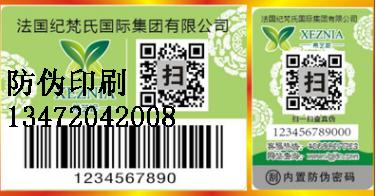 石家庄其他洗涤用品防伪标签,即可实时方便的查询产品信息,