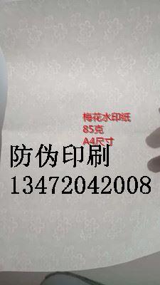 河北皮带防伪标签,贴上电器产品防伪标签的产品就像是有一个身份象征的身份证,