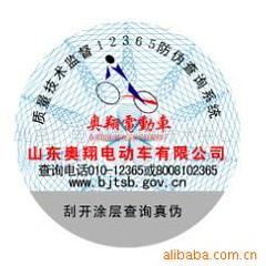 青岛防伪印刷厂,在日常用品中运用比较简便。