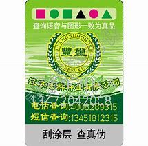 洛阳防伪印刷厂,该防伪标签利用呈三维立体状彩色纤维分布特性制成,