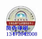 天门防伪印刷厂,电码标签是目前市场上应用很多的标识,