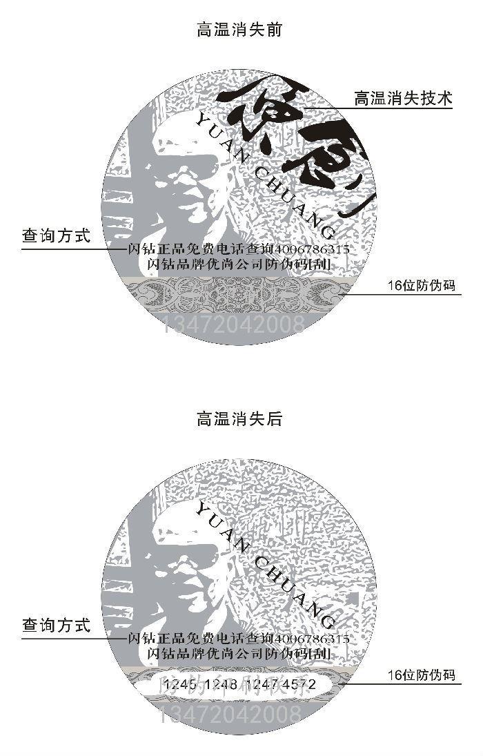 南京供应防伪标签,可放心定做!