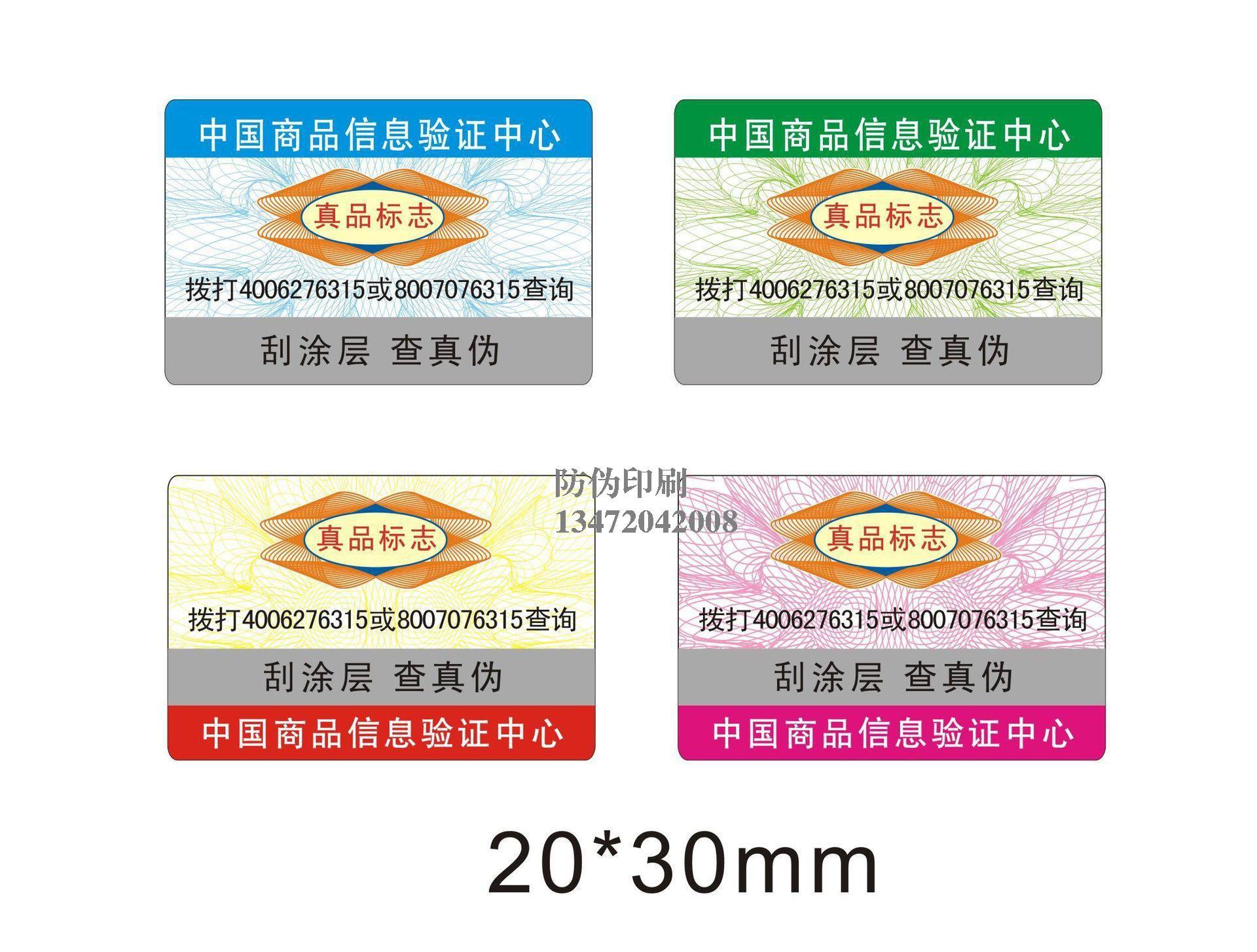 河北沙石防伪标签,使得产品在进程中得以监控。