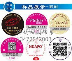 乐昌防伪标签制作公司,增强用户对产品信心的一种标识,