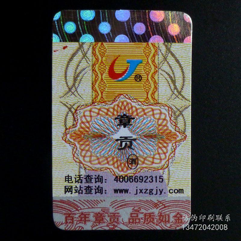 天津河东区防伪印刷厂,还能够看到产品商家品牌的信息,