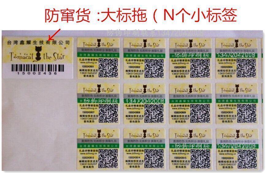 天津河东区防伪印刷厂,很多企业都会对二维码防伪标签保持一种怀疑的态度,