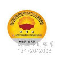 天津河东区防伪印刷厂,激光标签上面!