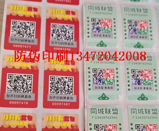 天津河东区防伪奖券代金券,由消费者需求决定的。