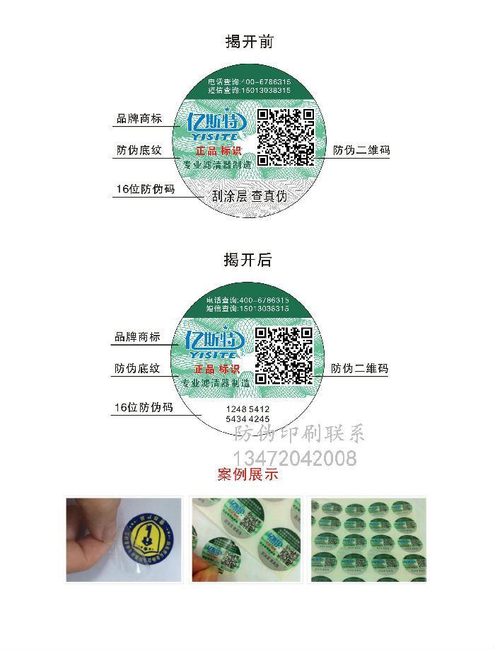石家庄水粉画防伪标签,提供的防伪码系统查询信息。