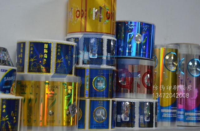 林芝化妆品防伪标签,因为产地都是黑龙江五常市。