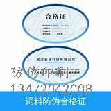 磐石防伪标签,增加公司知名度。