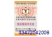 磐石12315真伪查询官网,腐蚀损坏标签。