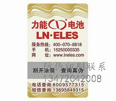 河北面膜防伪标签,电码防伪标签报价都是依据其防伪标签尺度,