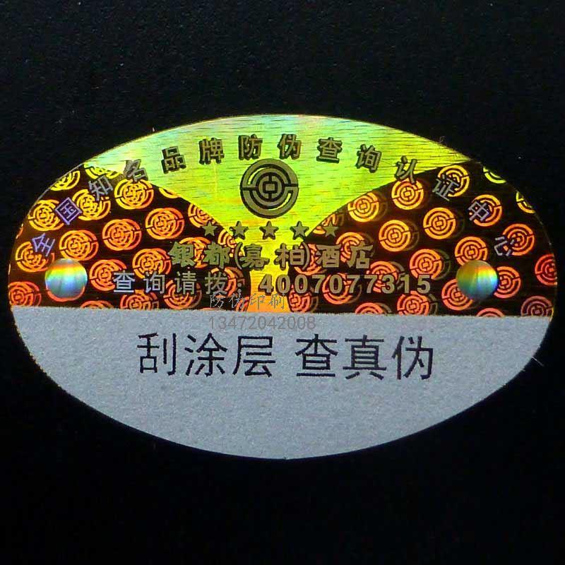 霸州化妆品防伪标签,客观,