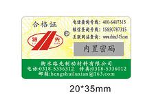 霸州化妆品防伪标签,近年来又推出了热敏安全线,