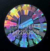 河北磁盘、磁带防伪标签,企业要做的就是在保持自身质量的基础上,