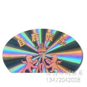 新乐供应防伪标签,密码可以采用刮开式,