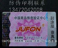 石家庄潍坊风筝防伪标签,能快速的区分产品的真伪!