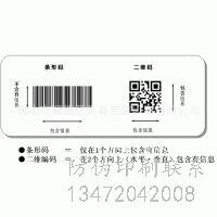 石家庄电视接收器防伪标签,包装物和胶带同步显示隐藏信息,