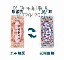 郑州供应防伪标签,VOID解说!
