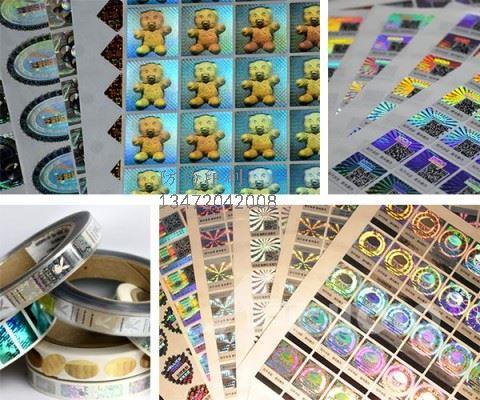 河北防雷避雷产品防伪标签,隐形光谱防伪技术。
