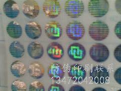 辽宁供应防伪标签,没有防伪标签的商品也并不代表是假货!