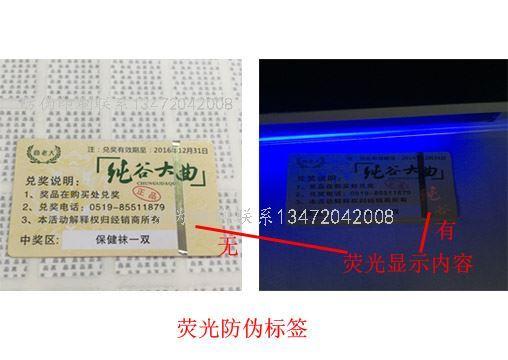 姜堰防伪标签,隐形光谱防伪技术,