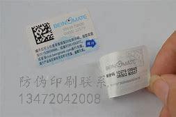 石家庄果冻类防伪标签,防水不干胶等。