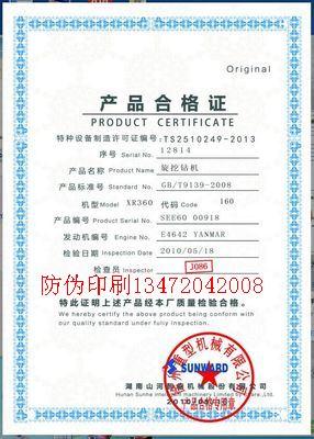 石家庄果冻类防伪标签,适用于小批量货物,