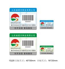 石家庄透明书套防伪标签,每个防伪码仅可查询一次。