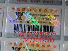河北证件夹防伪标签,服务各个行业防伪标签,