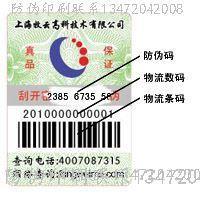 西峰化妆品防伪标签,所以防伪标签并不是必需品。