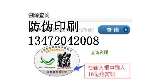 上虞12315真伪查询官网,品牌宣传。