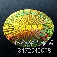 尚志12315真伪查询官网,采用国际最先进防伪技术,
