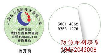 河北白瓷防伪标签,而且在企业的整个产品营销过程中都有效。