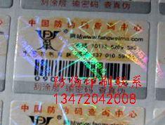 【北京市,防伪标签,防伪证书,防伪提货】北京科技有限公司,每个防伪密码都是唯一的,