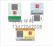 【北京市,防伪标签,防伪证书,防伪提货】北京科技有限公司,此电码防伪标签可用于任何品种的产品上。
