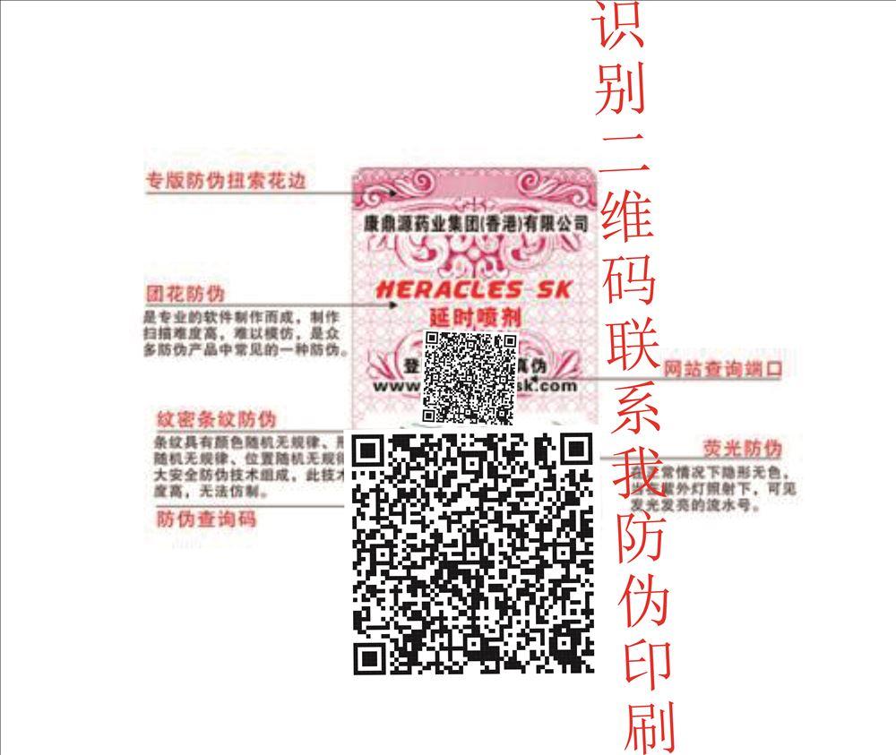 供应科技 河北 标签防伪标签 刮开查真伪-广州防伪科技,而纸质不干胶又分普通不干胶。