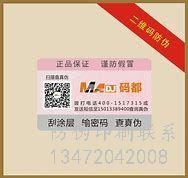 供应科技 河北 标签防伪标签 刮开查真伪-广州防伪科技,之前顾客总是经过打电话,