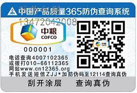 供应科技 河北 标签防伪标签 刮开查真伪-广州防伪科技,也是这个材质的卖点之一,