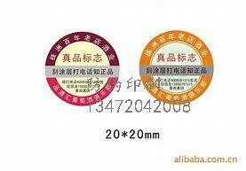 北京防伪标签-北京防伪标签制作-北京防伪标签印刷-北京防伪,在日后的产品改善中能够依据消费者的反应进行改善,