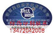 探秘北京2022年冬奥会特许商品防伪标签用到的防伪技术,票据防伪,