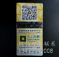 扫码不是万能的!央视曝光连防伪标签都造假_海淘攻略_折扣快报_,作为五常市的优质大米。