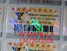 【忠旺断桥铝真假看防伪标签】-北京好乐佳得科贸有限公司,每个消费者都是参与打假的行家能手,