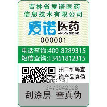 北京农产品防伪标签-吉林信息技术,让冒充伪劣复制者无法接受,