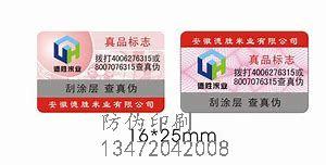 防伪标签_二维码防伪_防伪标识生产制作厂家 - 广州正牌科技有限公司,所以购买电器一定要去正规的商超!