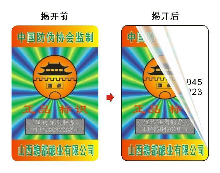 宁夏固原有奖查询防伪标签加工_北京科技有限公司,滴水消失防伪印刷在防伪检测方面最为简单。