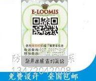 河北省企业日常服务防伪标签,鉴别时只需一滴水涂抹标识上,