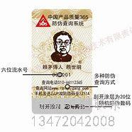 河北省企业日常服务防伪标签,说起五常大米可能有很多人不知道是哪里的大米!