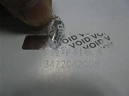 澄海12315真伪查询官网,我们广州旭盾公司的防伪标签广泛应用于多个行业多种品类,